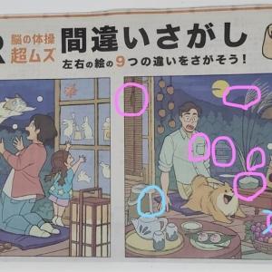 【訂正】日経新聞9月21日付 AR 脳の体操 「超ムズ」間違いさがし 中秋の名月篇 の解答例の訂正です。