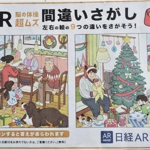 日経新聞12月5日付 AR脳の体操 「超ムズ」間違いさがし クリスマス篇。 屈辱。60分以上かけてもコンプリートならず!ほんとに難しすぎました。追記予定です。