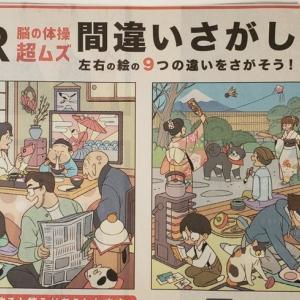 日経新聞2021年1月1日付 AR脳の体操 「超ムズ」間違いさがし 「お正月」篇。 本年もよろしくお願いいたします!