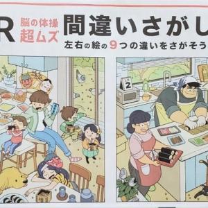 【追加情報】日経新聞2021年1月31日付 AR脳の体操 「超ムズ」間違いさがし 「節分の日」篇。やはり難しかった…