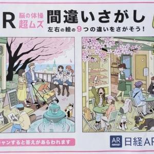 日経新聞2021年3月28日付 AR脳の体操 「超ムズ」間違いさがし 「春のカフェ」篇を解きました!