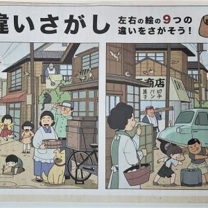 日経新聞2021年4月29日付 AR脳の体操 「超ムズ」間違いさがし 「昭和の路地裏」篇。 夫が60分以内にコンプリート。