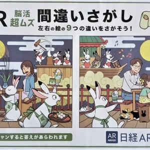 日経新聞2021年9月19日付 AR脳活「超ムズ」間違いさがし 「お月見レストラン」篇。 超苦戦!5/9個しか見つからない!