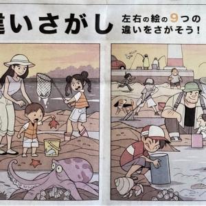 日経新聞2021年8月27日付 脳の体操 超ムズ 間違いさがし 「夏の終わりの磯遊び」篇。