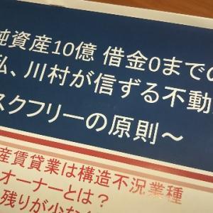 不動産投資セミナー受講:川村龍平氏「純資産10億 借金0までの道筋」