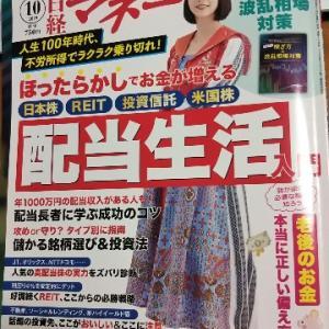 日経マネー10月号は充実の内容。憧れの「配当生活入門」!
