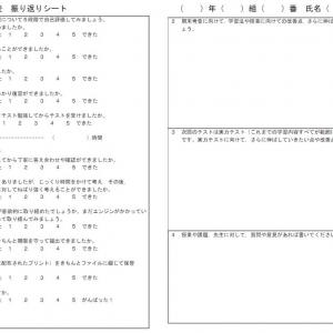数学を教えるために 監督編 教員が実践していた定期試験前後のやる気コントロール法