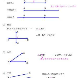 中1 平面図形 直線に関する専門用語 右脳で覚えよう