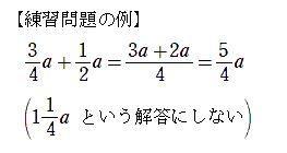 教員から見た中学数学までに身に着けること 分数変換編