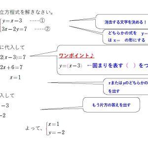 中2 連立方程式の解き方 文字消去でレベルダウン