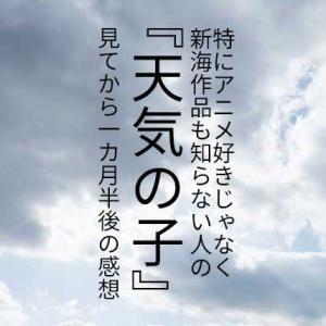 映画『天気の子』見てから1ヶ月半後の感想|新海作品初見・考察なし・ネタバレあり