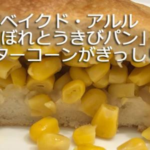北海道江別市イルマットーネ・アルル「こぼれとうきびパン」実食感想 ぎっしり詰まったバターコーンとモチモチパン生地がベストマッチ