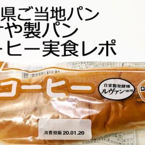たけや製パンの「コーヒー」実食レポ