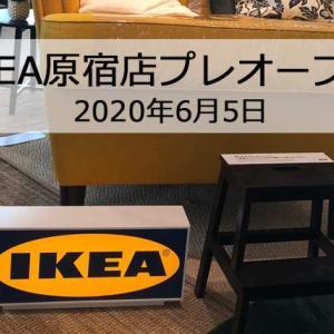 IKEA原宿店プレオープン(2020年6月5日)に行きました