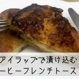 アイラップで浸すコーヒーフレンチトースト・ブーランジェリーポーム(札幌)のフランス食パンで