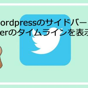 WordPressでサイドバーにtwitterのタイムラインを表示する手順