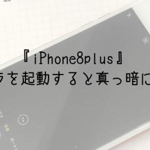 iPhone8plus カメラを起動すると真っ暗になる→ジーニアスバーでの修理