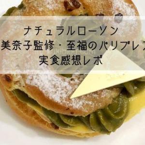 ナチュラルローソン『今田美奈子監修・ピスタチオのパリブレスト』の感想は?