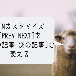 JINカスタマイズ「次の記事前の記事」のPREV NEXTという表記を他の単語に変える