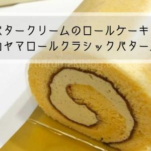 コヤマロールクラシックバターの実食感想・重くないバタークリームとしっとりスポンジがおいしい