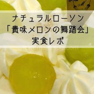 ナチュラルローソンの1000円ケーキのお味は?『今田美奈子監修・貴味メロンの舞踏会』感想