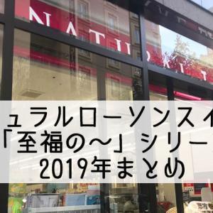 【2019年版】ナチュラルローソンスイーツ・今田美奈子「至福の~」シリーズまとめ