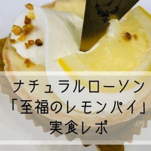 ナチュラルローソン「至福のレモンパイ」 実食感想