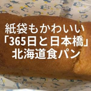 食パン以上ブリオッシュ未満「365日と日本橋」北海道×食パンの感想!