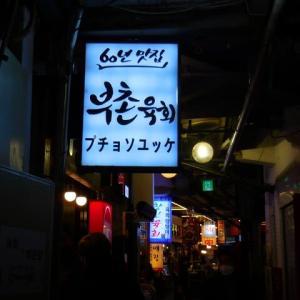 韓国・ソウルの廣蔵市場のユッケ通り