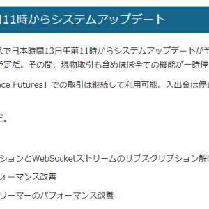 【警戒】明日(11/13)バイナンスがアップデートで一時機能停止