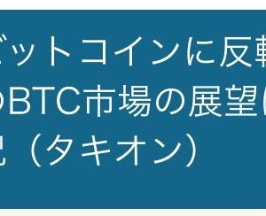 続落するビットコイン、明日からトレンド転換はあるか!?