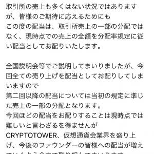 「CRYPT TOWER」配当額が悲惨な件