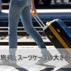 タイ旅行に持って行くスーツケースの大きさを間違えると後悔する理由!