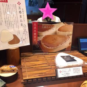 【大阪旅行】五感となかたに亭でお菓子とケーキを購入❤