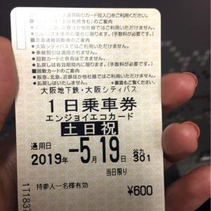 【大阪旅行】コリアンタウンで食べ歩きからの白雲台で焼き肉ランチ❤