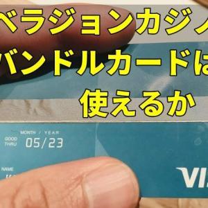 ベラジョンカジノ バンドルカードは使えるか