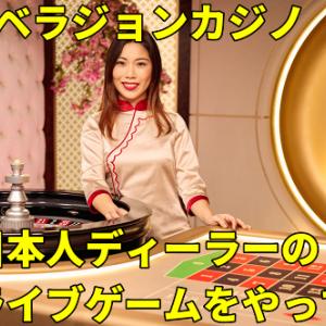 ベラジョンカジノで日本人ディーラーのライブゲームをやってみた
