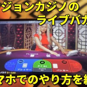 ベラジョンカジノのライブバカラ スマホでのやり方を紹介