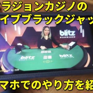 ベラジョンカジノのライブブラックジャック スマホでのやり方を紹介
