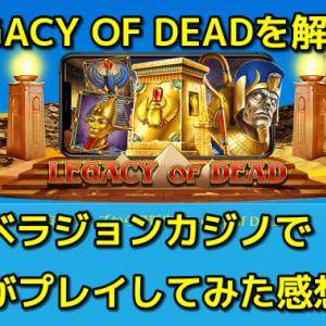 ベラジョンカジノ LEGACY OF DEADについて解説 プレイした感想も!