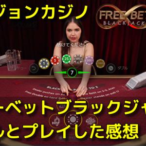ベラジョンカジノ フリーベットブラックジャックのルールとプレイした感想