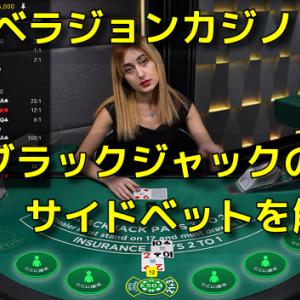 ベラジョンカジノ ブラックジャックのサイドベットを解説