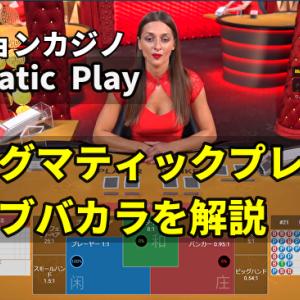 ベラジョンカジノ  プラグマティックプレイのライブバカラを解説