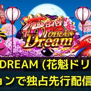 OIRAN DREAM (花魁ドリーム)がベラジョンで独占先行配信