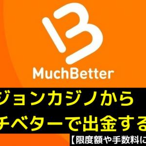 ベラジョンカジノからマッチベターで出金【手順も紹介】
