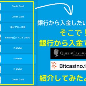 ベラジョンで不可能な銀行入金に対応しているオンラインカジノ