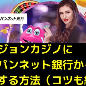 ベラジョンカジノにジャパンネット銀行から入金する方法
