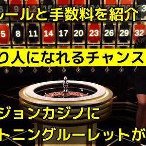 ベラジョンカジノに追加されたライトニングルーレットの魅力がヤバい!