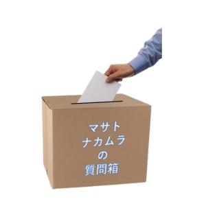 マサトナカムラの質問箱