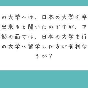 【質問答えます】米国での就職活動の面では、日本の大学を行かずに、アメリカの大学へ留学した方が有利なのでしょうか?